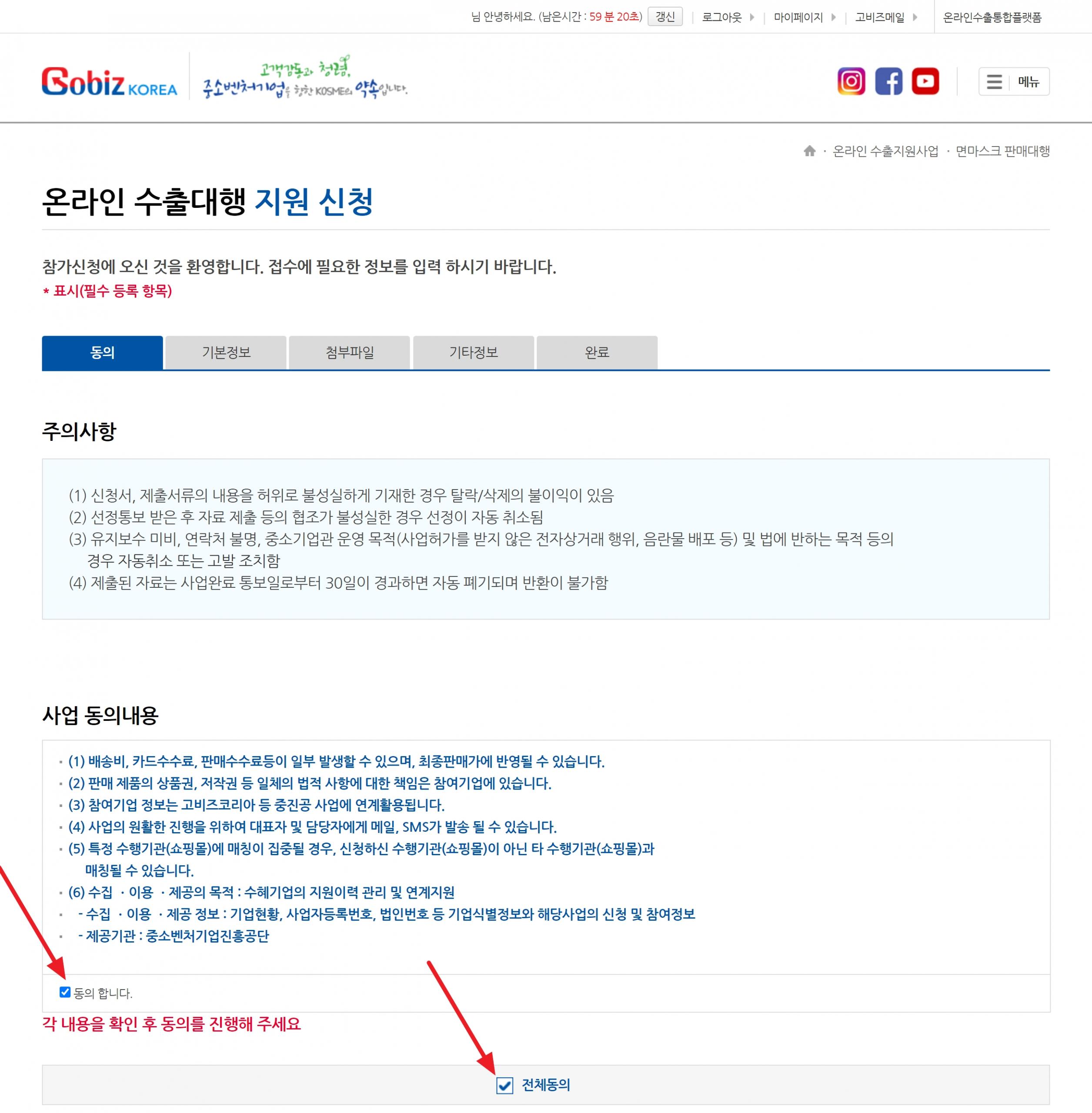 아마존-라쿠텐-판매-대행-무료 신청 순서